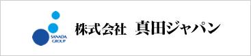 株式会社真田ジャパン